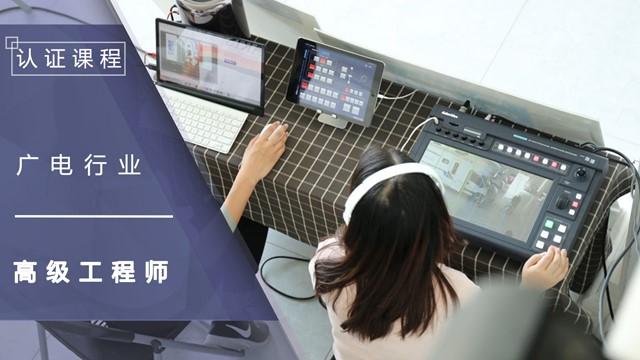 【洋铭广电行业】高级工程师 - 认证课程