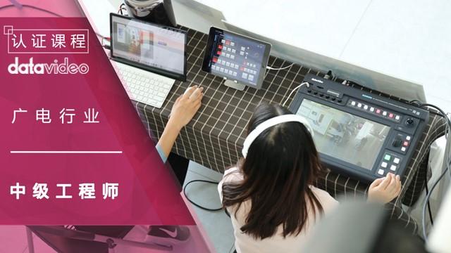 【洋铭广电行业】中级工程师 - 认证课程