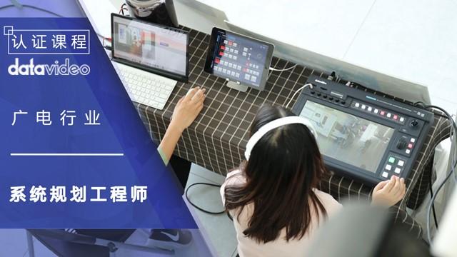 【洋铭广电行业】系统规划工程师 - 认证课程