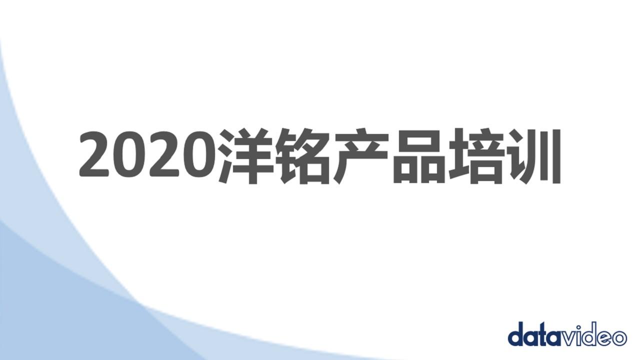 洋铭2020产品培训