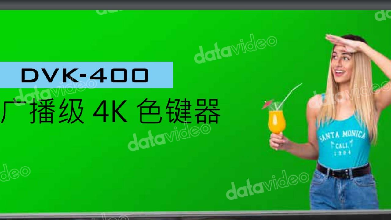 DVK-400广播级4K色键器使用说明