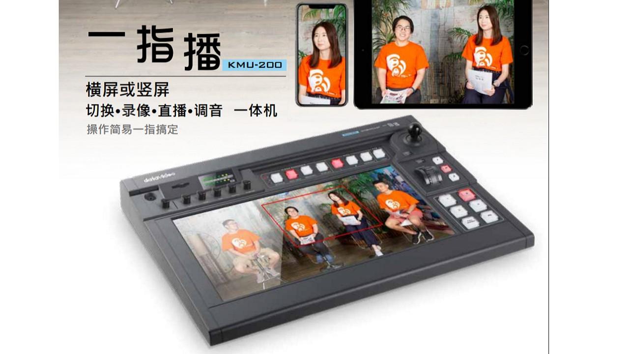 KMU-200一指播操作使用说明